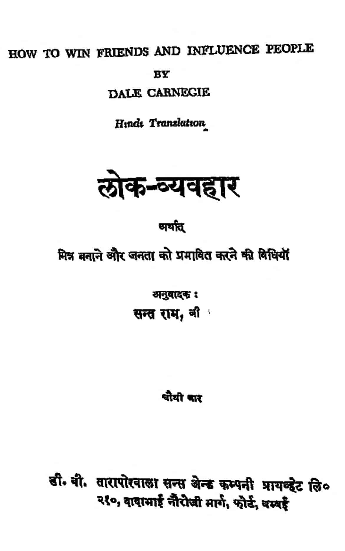 Lok Vyavahar  by श्री सन्तराम - Shri Santram