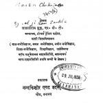 Maansik Chikitsa by लालजीराम शुक्ल - Laljiram Shukl