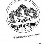 Mahan Coulakya Kumar Pal by श्री लक्ष्मीशंकर व्यास - shree Laxmi Shankar Vyas