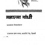 Mahatma Gandhi by सत्यकाम विद्यालंकार - Satyakam Vidyalankar