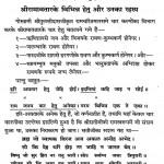Manas Rahsya by हनुमान प्रसाद पोद्दार - Hanuman Prasad Poddar