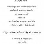 Manash Muktavali by गोस्वामी तुलसीदास - Goswami Tulsidas