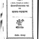 Manas-vyakaran by गोस्वामी तुलसीदास - Goswami Tulsidas
