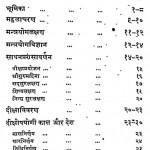 Mantra Yog Sanhita by विवेकानन्द - Vivekanand
