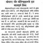 Manushya Jeevan Ki Safalta by