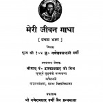 meri Jeevan Gatha Part - 1  by गणेशप्रसाद जी वर्णी - Ganeshprasad Ji Varni