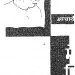 Meri Priy Kahania by आचार्य चतुरसेन - Acharya Chatursen
