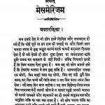 Mohini Vidhya   by श्री गोपालराम गहमर - Shri Gopal Ram Ghammer