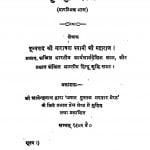 Mrityu Rahasya by श्री नारायण स्वामी - Shree Narayan Swami