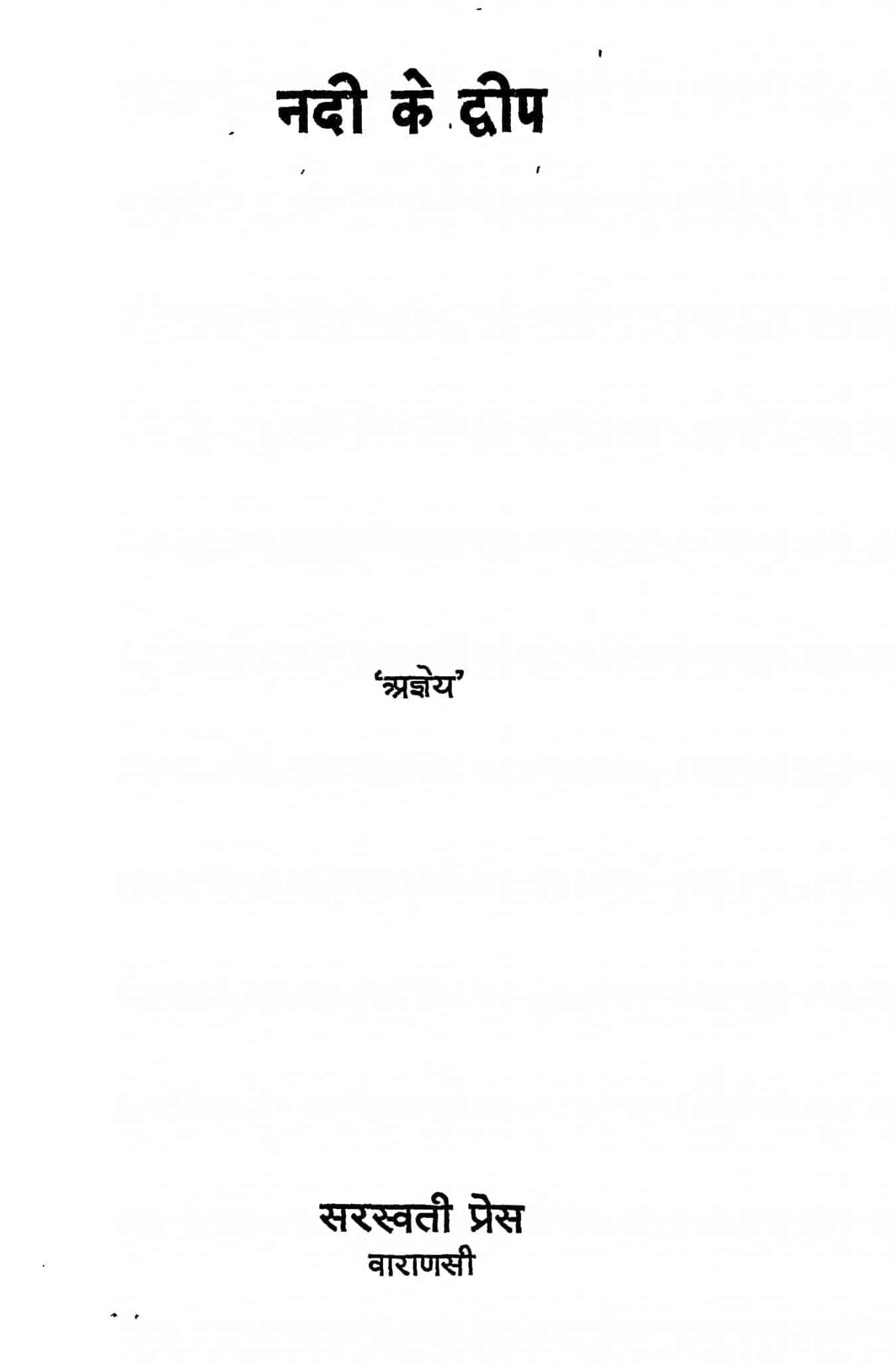 Nadi Ke Deep by अज्ञेय - Agyey