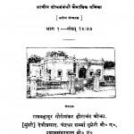 Nagari Pracharini Patrika Vol 1 by रायबहादुर गोरीशंकर हीराचंद ओझा - Raybahadur Gorishankar Hirachand Ojha