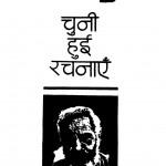 Nagarjun Chuni Huye Rachnayen - 1 by नागार्जुन - Nagaarjun
