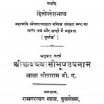Nai Rajniti by लाला सीताराम बी. ए. - Lala Sitaram B. A.