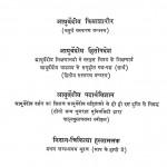 Nidan Chikitsa Hastamalak Part I by हरिदत्त शास्त्री - Haridatt Shastri