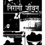 Nirogi Jeevan by सी.एम. श्रीवास्तव - C. M. Shreevastav