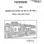 Nyaaya Prakash by महामहोपाध्याय गंगानाथ झा - Mahamahopadhyaya Ganganath Jha