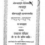 Nyaysutr Aur Nyay - Bhasha  by पं राजाराम प्रोफ़ेसर - Pt. Rajaram Profesar