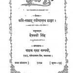 Panchbhoot by श्री रविन्द्रनाथ ठाकुर - Shree Ravindranath Thakur