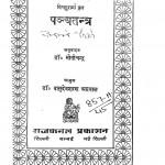 Panchtantra by डॉ. मोतीचन्द्र - Dr. Moti Chandra