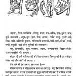 Panchtantra by श्री वासुदेवशरण अग्रवाल - Shri Vasudevsharan Agarwal