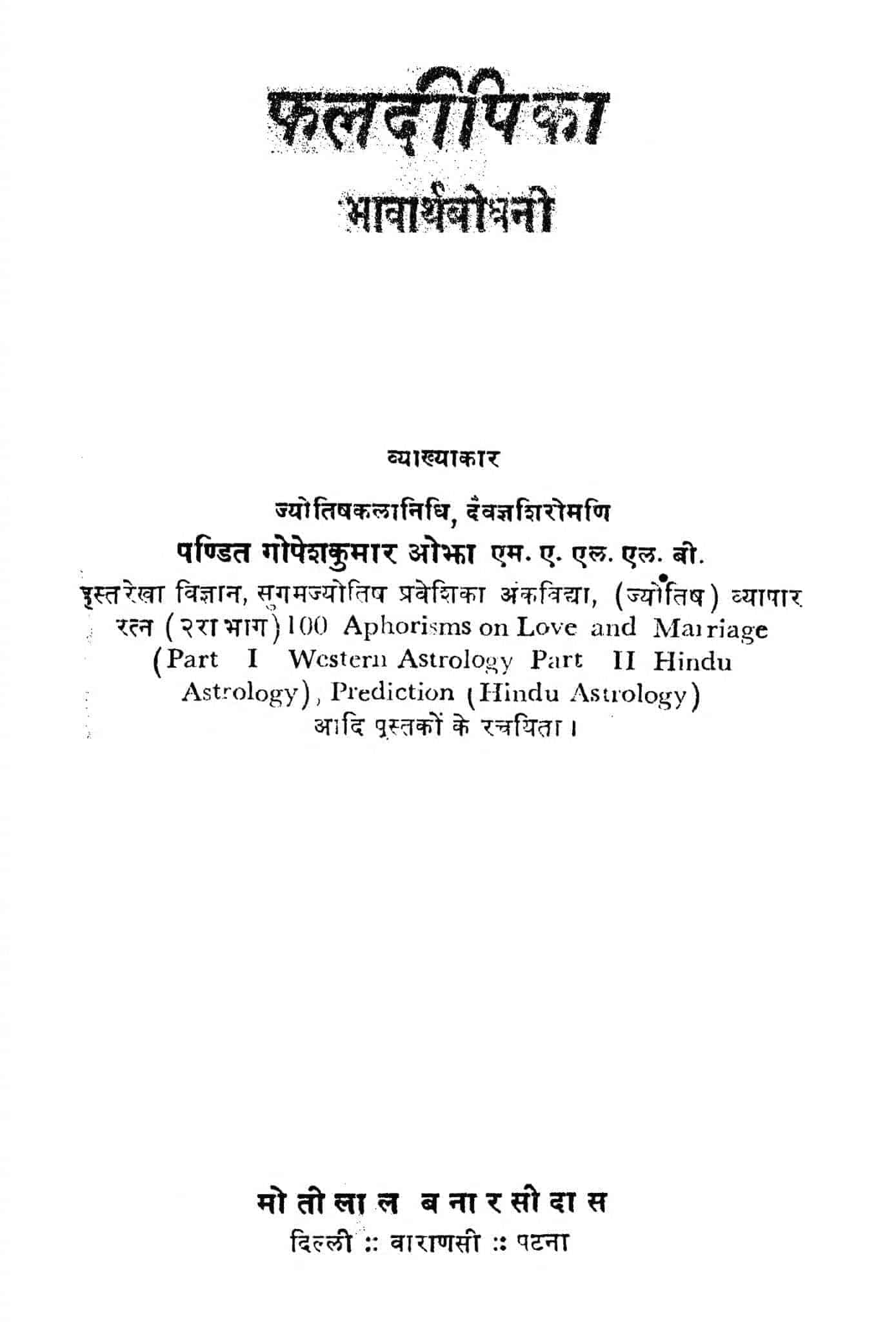 Book Image : फलदीपिका - Phaldipika