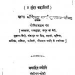 Phata Patra by गोविन्दवल्लभ पन्त - Govindvallabh Pant