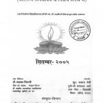 Pracheen Bharat Me Samajik Avam Rajnaitik Avadharana by कु. ममता देवी - Kmr. Mamta Devi