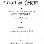 Prachin Bharat Ki Sabhyata Ka Itihas by कमलाकर तिवारी - KamlakarTiwariश्री गोपालदास - Shree Gopal Das