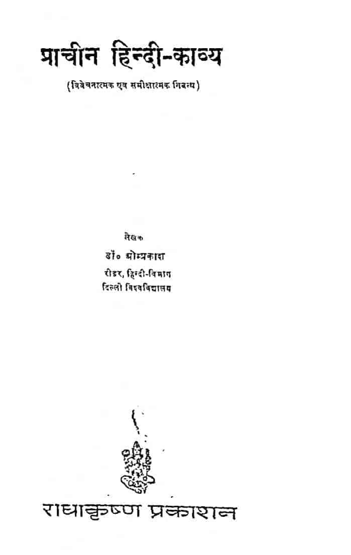 Book Image : प्राचीन हिंदी काव्य - Prachin Hindi Kavya