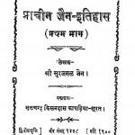 Prachin Jain Itihas-1 by श्री सूरजमल जैन - Shri Surajmal Jain