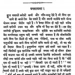 Prakratik Chikitsa by रामगोपाल शर्मा - Ramgopal Sharma