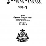 Prathavirajraso Bhag 9 by मोहनलाल विष्णुलाल पंडया - Mohanlal Vishnulal Pandeya