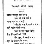 Prembani  Chothi Jild by राधास्वामी ट्रस्ट - Radhaswami Trust