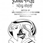 Priti Katha by नरेन्द्र कोहली - Narendra kohli