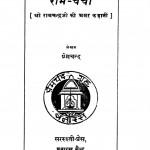 Raam Charcha by प्रेमचंद - Premchand