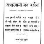 Radhaswami Mat Darshan Jo Mutlashiyo Ke Liye by राधास्वामी ट्रस्ट - Radhaswami Trust