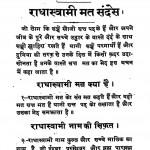 Radhaswami Mat Sandesh by राधास्वामी ट्रस्ट - Radhaswami Trust