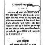 Radhaswami Mat Updesh by राधास्वामी ट्रस्ट - Radhaswami Trust