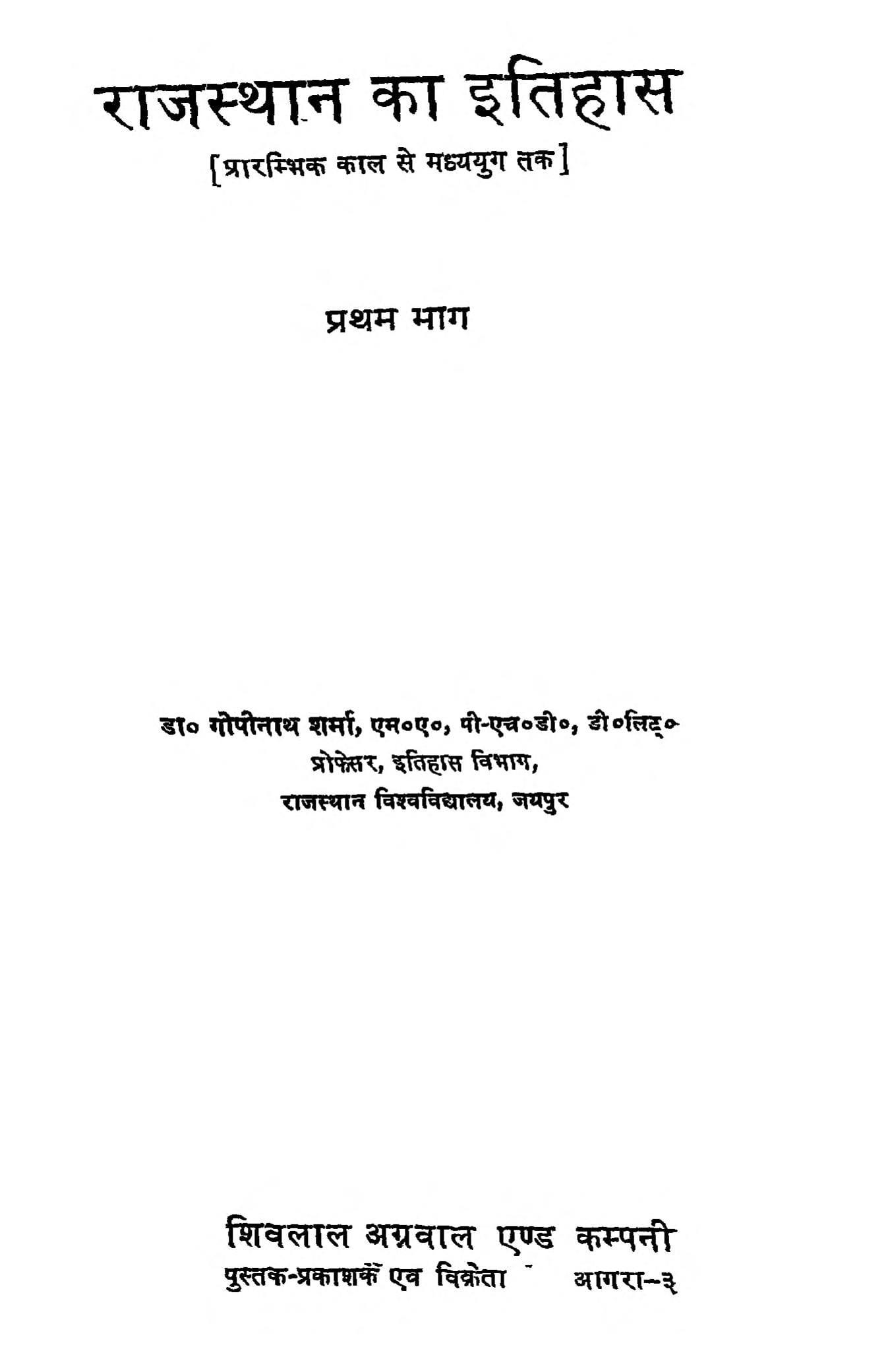 Book Image : राजस्थान का इतिहास भाग 1  - Rajasthan Ka Itihas  Part- I
