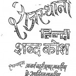Rajasthani Hindi Shabd Kosh Khand - 1 by आचार्य बदरी प्रसाद साकरिया - Acharya Badri Prasad Sakaria