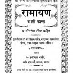 Ramayan Aatho kaand by श्री गोस्वामी तुलसीदास - Shri Goswami Tulsidas