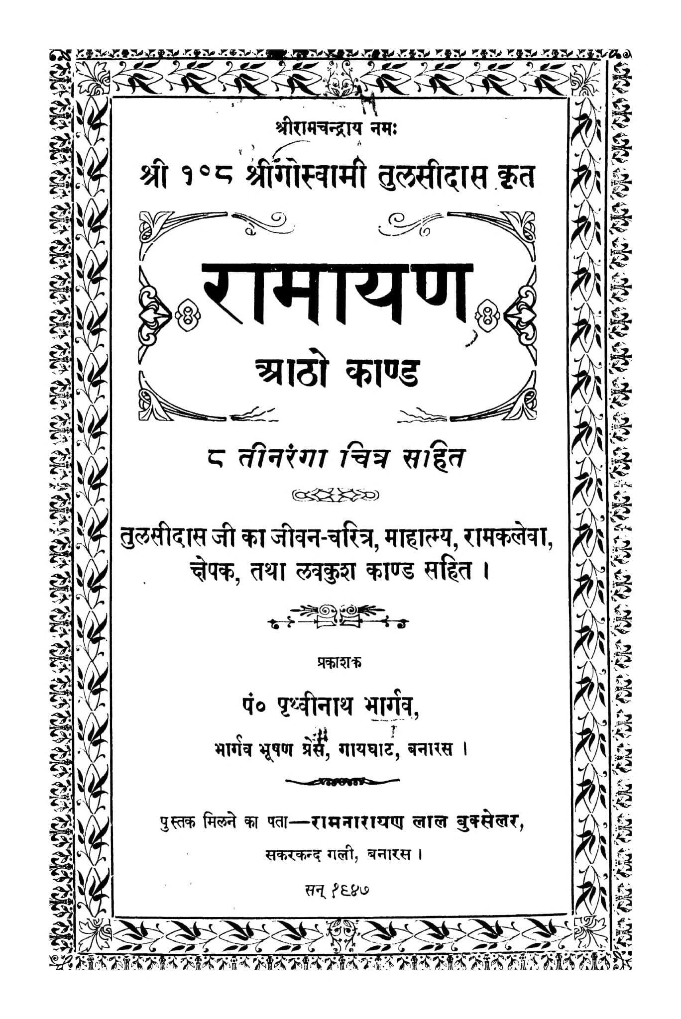 Book Image : रामायण आठो काण्ड  - Ramayan Aatho kaand
