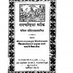 Ramchandrika Satik by केशवदास - Keshavdas