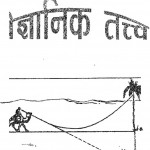 Ramcharitmanas Mein Vaigyanik Tattav by डॉ विष्णुदत्त शर्मा - Dr. Vishnudatt Sharma