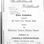 Rasashala Granthamala by रसा रत्नाकर - Rasa Ratnakar