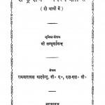 Rastra Sangh Aur Vishva Shanti by डॉ. संपूर्णानन्द - Dr. Sampurnanandश्री रामनारायण 'यदवेन्दू ' - Shri Ram Narayan 'Yadwendu'