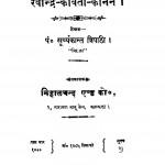 Ravindra Kavita Kanan by पं. सूर्य्यकान्त त्रिपाठी - Pt. Suryakanti Tripathi