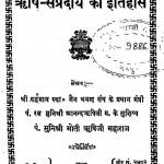 Rishi Sampraday Ka Itihas by पं. मुनिश्री मोती - Pt. Munishree Moti