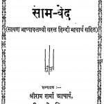 Saam - ved by श्रीराम शर्मा आचार्य - Shri Ram Sharma Acharya