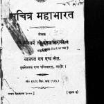 Sachitra Mahabharat by पं संतराम जी - Pt. Santram Jee